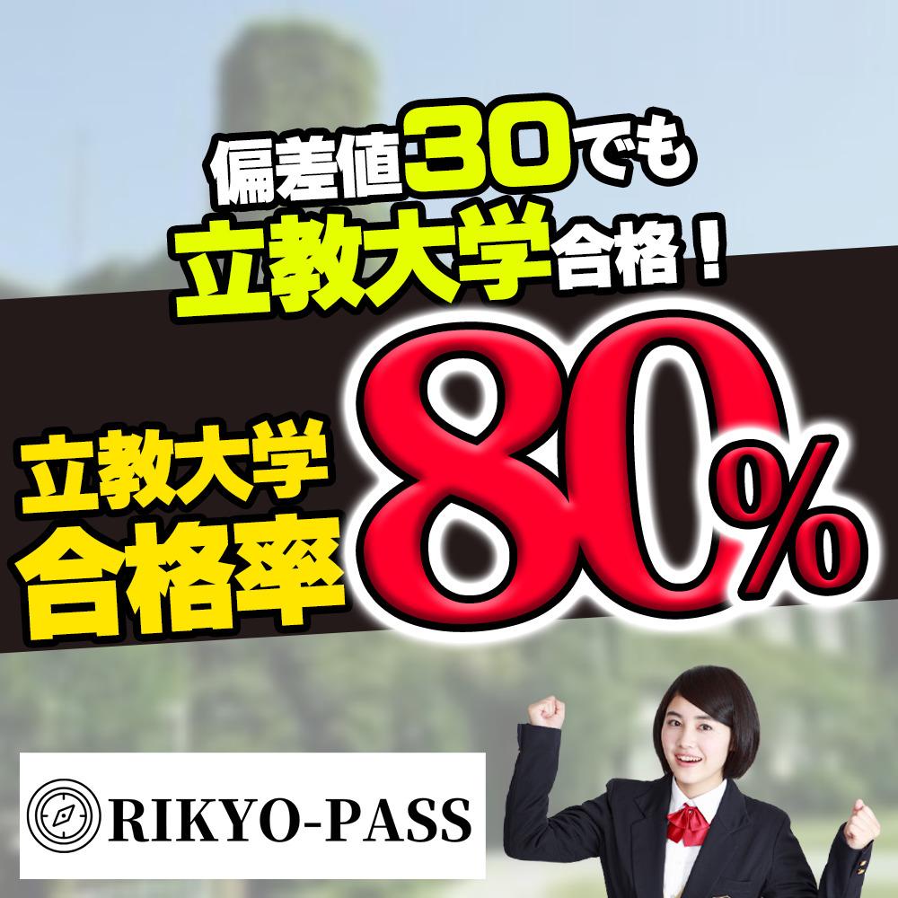 RIKYO-PASS RIKYOPASS リキョパス 立教大学専門塾 立大専門塾